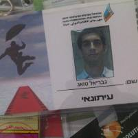 Festival Internacional de Cinema de Haifa (2011)