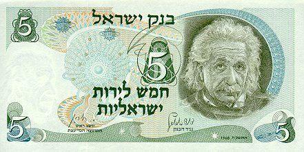 5 libras israelenses